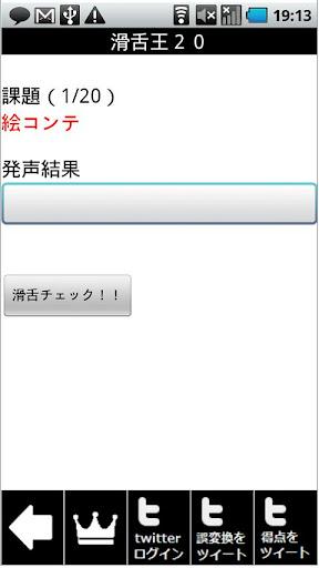 【免費休閒App】声優滑舌アプリ(無料)-APP點子