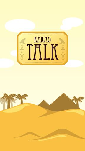 Egypt - KakaoTalk Theme