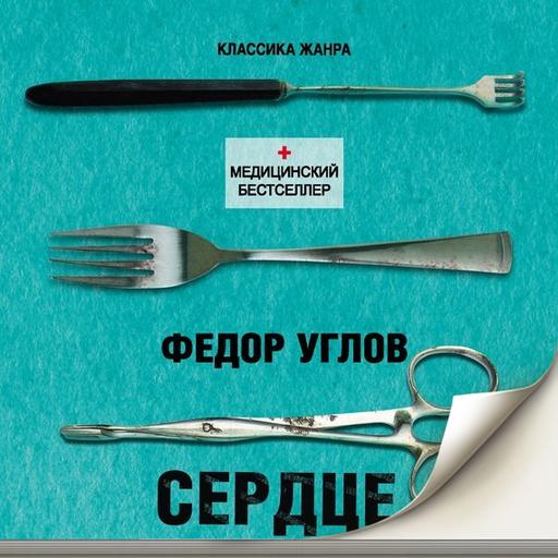 Сердце хирурга Федор Углов LOGO-APP點子