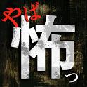 【閲覧注意】マジやば!怖い話2015〜ホラー心霊500連発 icon