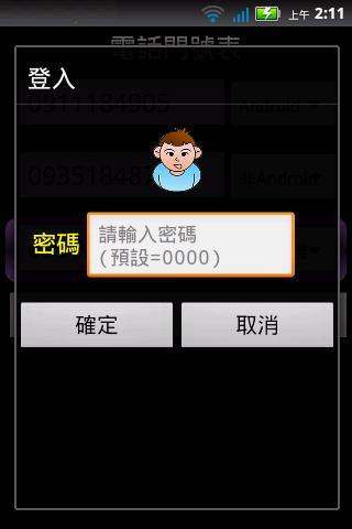 玩免費通訊APP|下載隱形保鑣 app不用錢|硬是要APP
