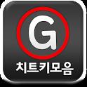치트키월드 icon