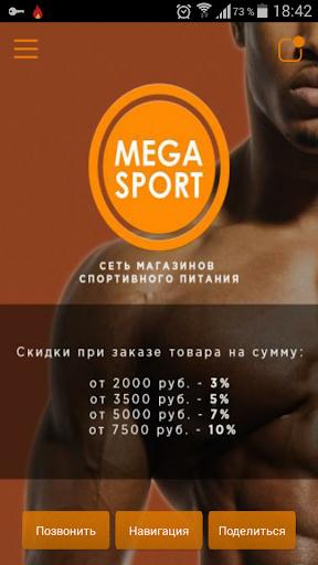 MegaSport - спортивное питание