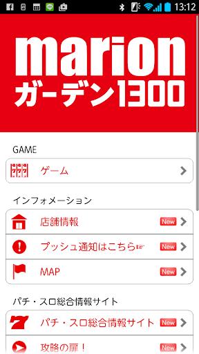 玩娛樂App|マリオンガーデン1300桑名店免費|APP試玩