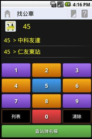 公車咖- screenshot