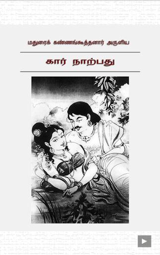 Kar Narpathu
