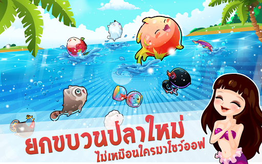 【免費家庭片App】Fish Family-APP點子