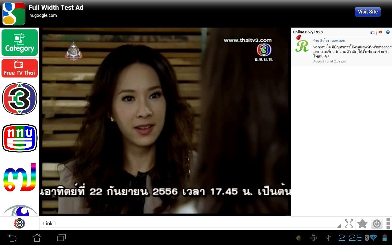 TV Online - screenshot