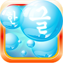 Korean Bubble Bath Game icon