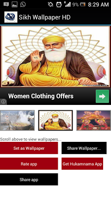 Official Sikh Wallpaper SGPC - screenshot