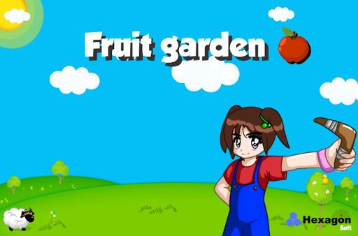 フルーツの庭