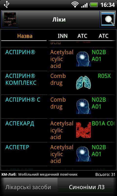 Справочник врача: MedAssist- screenshot