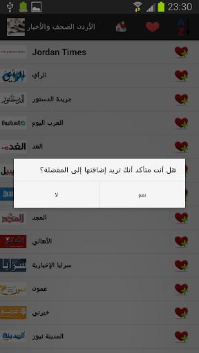 玩新聞App|约旦报纸和新闻免費|APP試玩