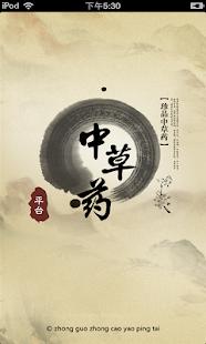 中国中草药平台