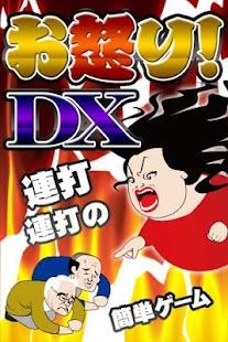 憤怒! ☆☆分辨率暇つぶし故事遊戲上癮的異常應力DX