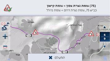 Screenshot of iGO primo israel free