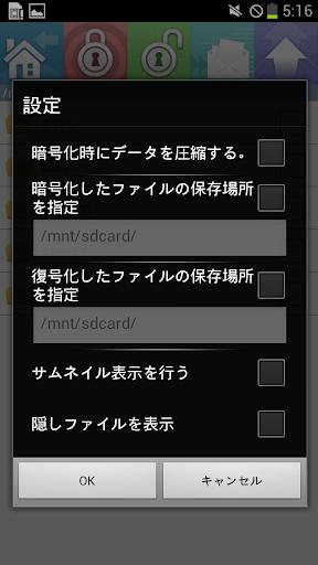 無料生产应用Appのアイアンセキュリティ ファイル暗号化|記事Game