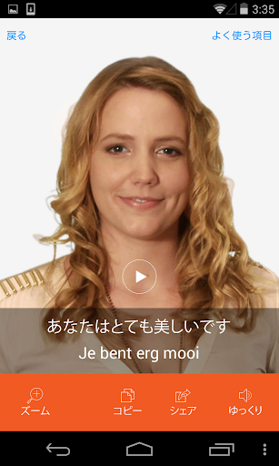 玩免費旅遊APP|下載オランダ語ビデオ辞書 - 翻訳機能・学習機能・音声機能 app不用錢|硬是要APP