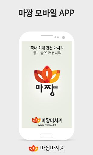 건마 1인샵 마사지 전국 500개 추천 할인 - 마짱