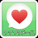 ワクワクメール【公式】スマホアプリ♪ icon