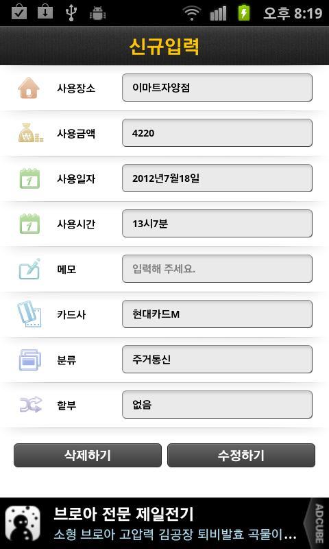 카드생활 (자동 가계부)- screenshot