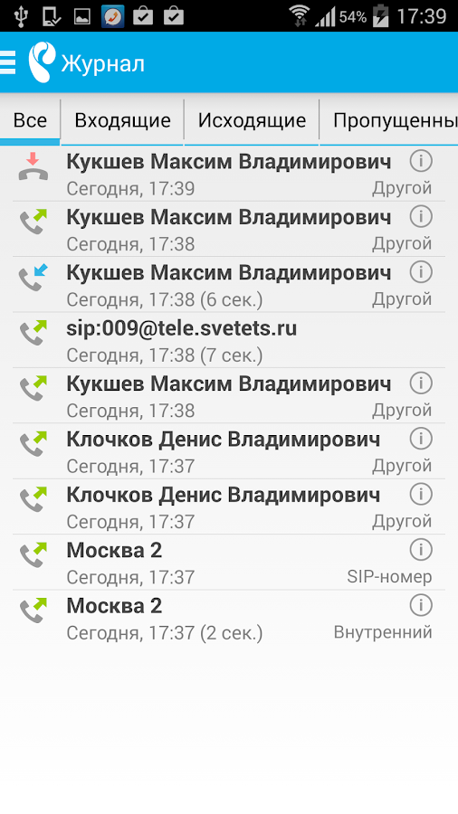 Телефон Ростелеком- screenshot