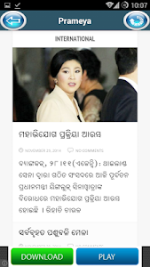 Oriya Newspapers - India screenshot 1