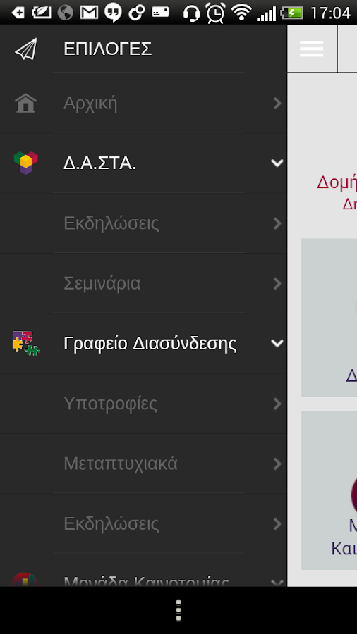 Δ.Α.ΣΤΑ Δ.Π.Θ. - screenshot