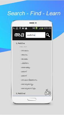 Malayalam Dictionary #1 - screenshot