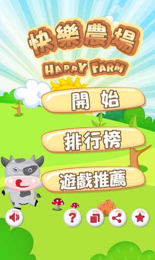 快乐农场跳跃 Happy Farm Jump