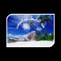 عبد الباسط عبد الصمد -لا اعلان icon