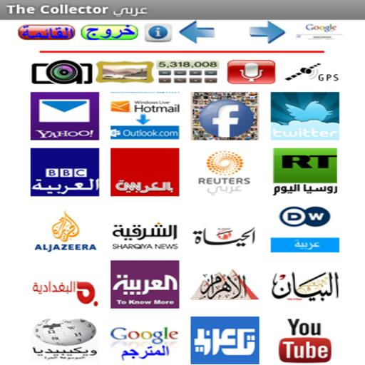 The Collector - عربي - مجاني 新聞 App LOGO-APP開箱王