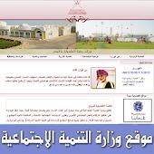 موقع وزارة التنمية الاجتماعية