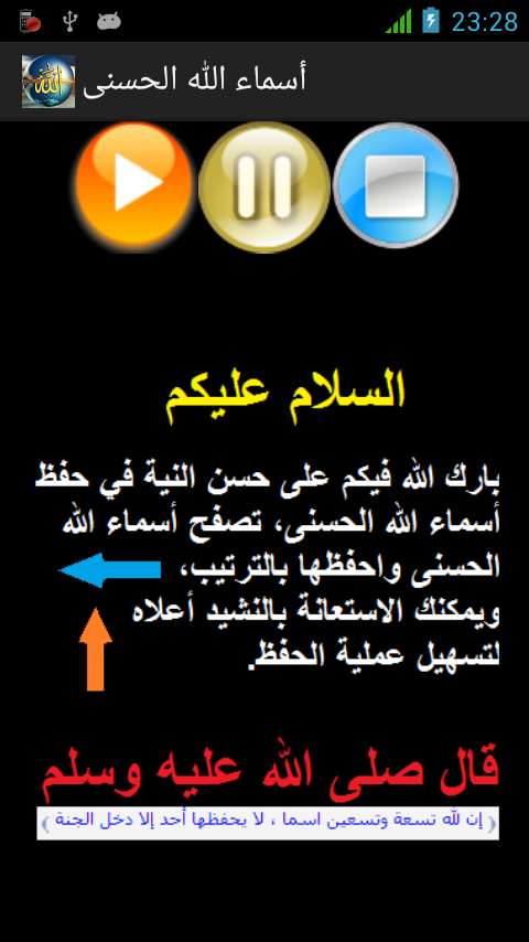 احفظ أسماء الله الحسنى بسهولة- screenshot