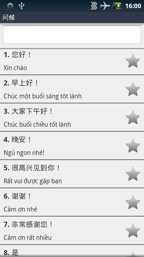 Vietnamese Assistant- screenshot