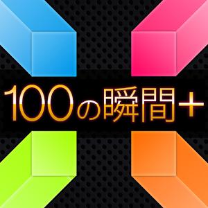 100moment+ 休閒 App LOGO-硬是要APP