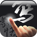 蒙恬筆 - 繁簡合一中文辨識 icon