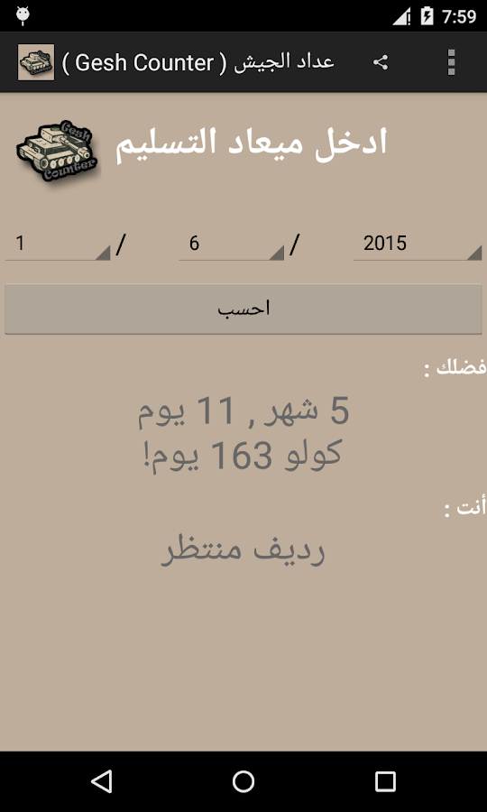 ( Gesh Counter ) عداد الجيش - screenshot