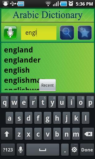 القاموس العربية الإنجليزية