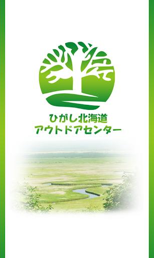 ひがし北海道アウトドアセンター
