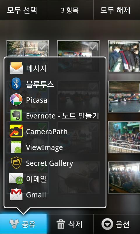 Secret Gallery Lite(Hide Pic) - screenshot