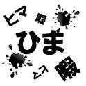 ひまつぶし (シンプル&激ムズ&ハマる&アリ潰し風ゲーム) icon