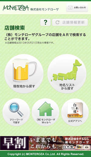 株 モンテローザ「居酒屋店舗検索」アプリ