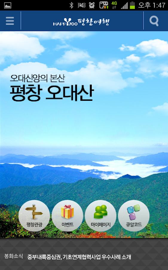 Pyeongchang Travel- screenshot