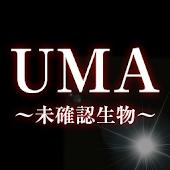 UMA~未確認生物~