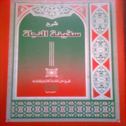 Kitab Safinah