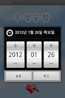 Screenshot of 우정궁합
