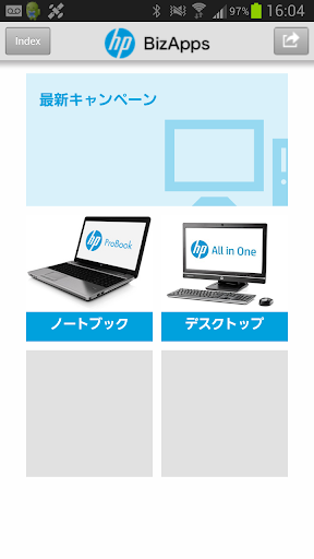 【免費商業App】HP BizApps-APP點子