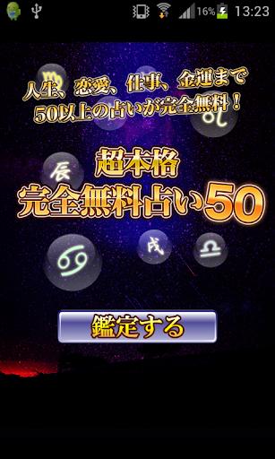 超本格◆完全無料占い50