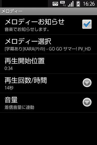 my melody time signal -free-- screenshot